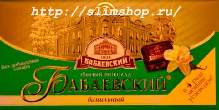 Шоколад бабаевский ванильный без